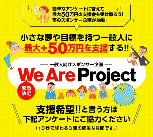 We Are Project