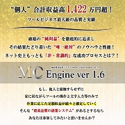 MC Engine