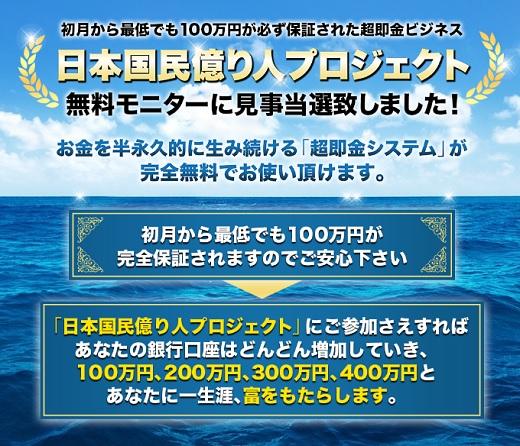 日本国民億り人プロジェクト