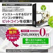 仮想通貨自動売買システム C-CATプレゼント