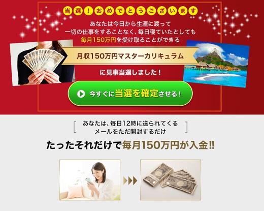 月収150万円マスターカリキュラム