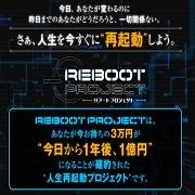REBOOT PROJECT アンドシステム