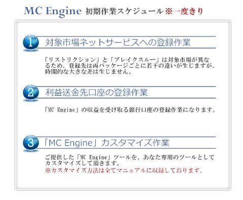 MC Engine