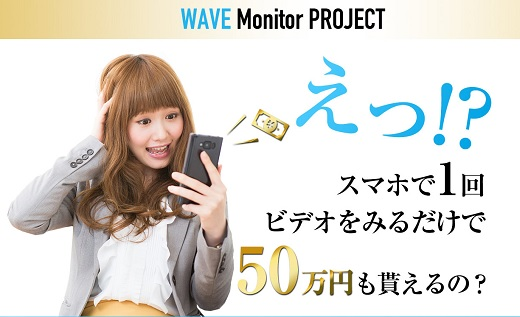 WAVE Monitor PROJECT