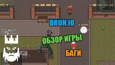 Bruh.io Gameplay
