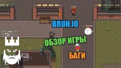 Bruh.io Gameplay