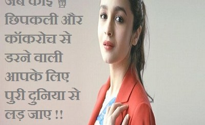Puri Duniya Se Lad Jaye Status for Girls