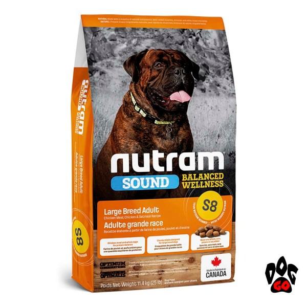 Корм для собак крупных пород NUTRAM S8, холистик с курицей (на развес) 1кг