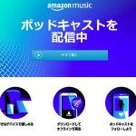 Amazon Podcast 申請