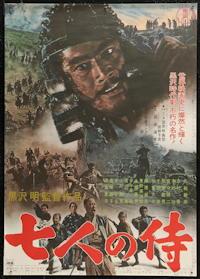 the seven samurai movie poster