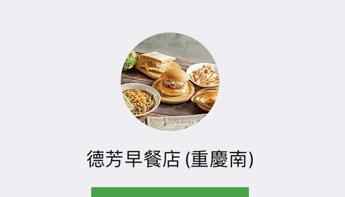 德芳早餐店-重慶南 台北早餐 銅板價錢美食