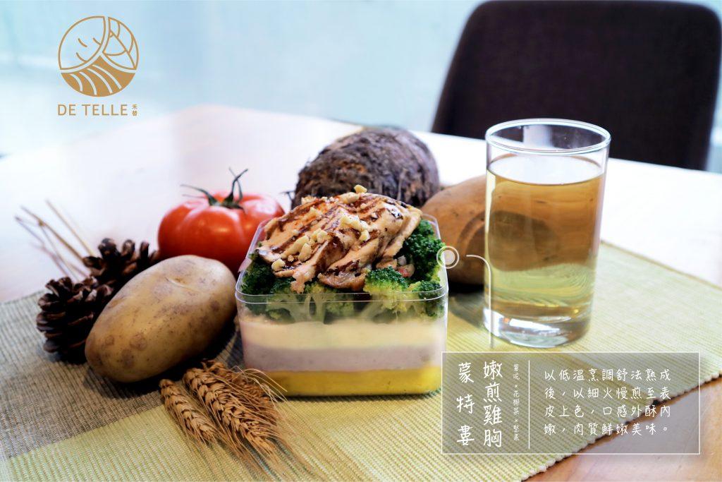 禾替 DE TELLE 臺北健康便當 無負擔食材餐盒