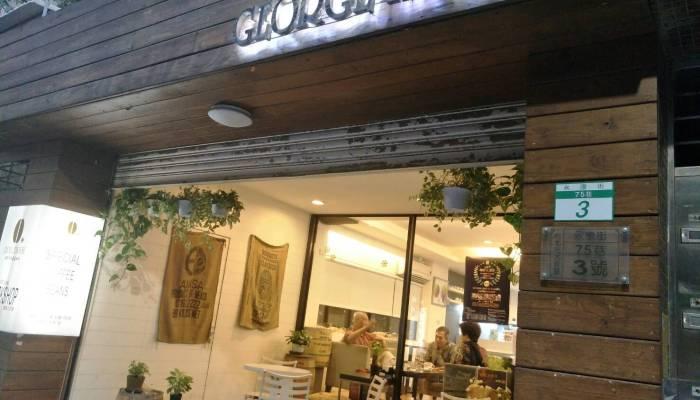 GEORGE HOUSE 精品咖啡 永康店|台北咖啡|永康商圈