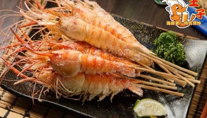 蝦王子|台中亞洲料理|活泰國蝦料理