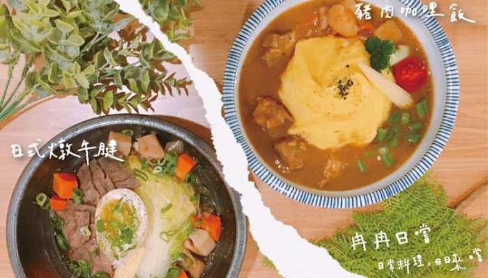冉冉日嚐|苗栗餐廳|日式文青風格小店