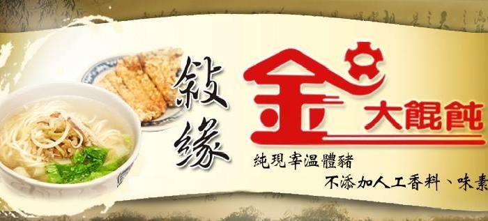 金大麵食坊溫州餛飩大王|高雄麵食|溫州餛飩大王