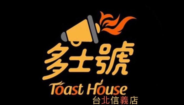 多士號 台北信義店|台北早餐店|炭烤吐司