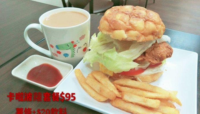 真享漢堡早午餐 新北早餐 獨家柬式法國麵堡
