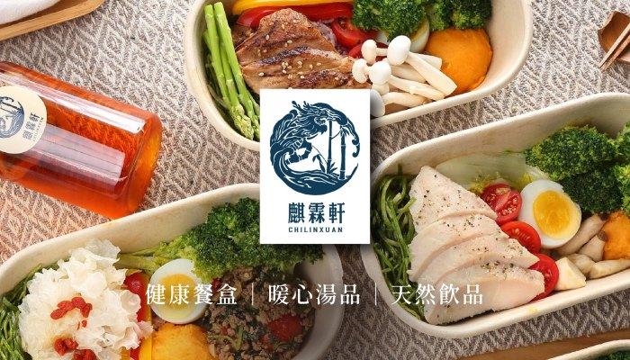 麒霖軒 健康食匯 新北健康餐盒 屏除中式油膩 結合健康元素