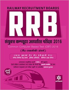 Railway Recruitment Boards RRB (Gair-Takniki Sanvarg) 2016