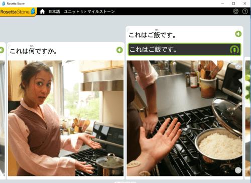 日本語マイルストーン