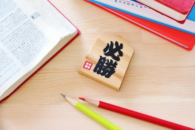 英語学習、初心者