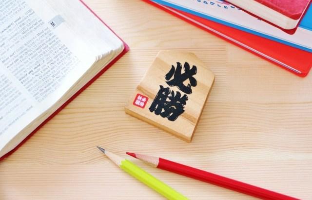 大学受験で成功するための英語勉強法