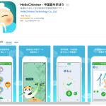 中国語学習を楽しくする学習アプリ