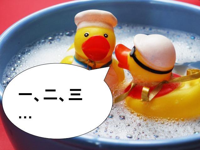 お風呂で子供が数字を数えるように中国語四声を練習