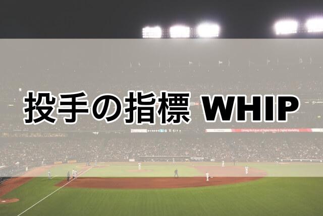 【野球】WHIPとは?読み方や意味、計算方法