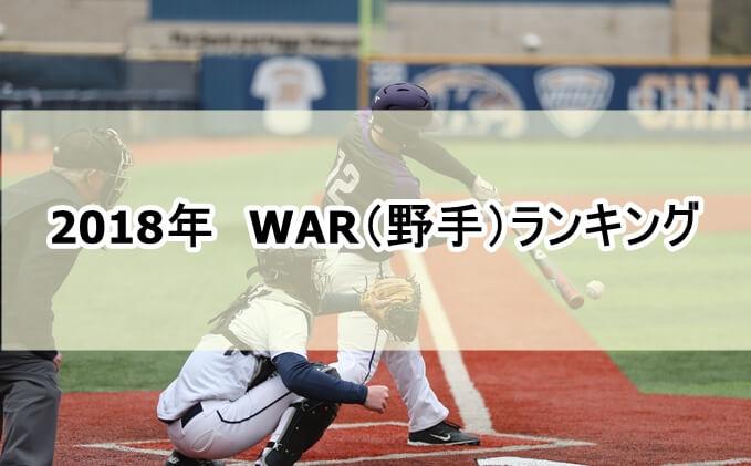 WAR アイキャッチ