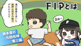 野球の指標「FIP」とは?投手の能力を純粋に表す指標
