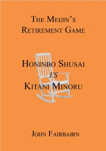 Meijin's Retirement game for web