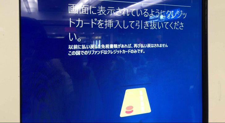 読み取り機にクレジットカードを入れる旨の要求が表示される