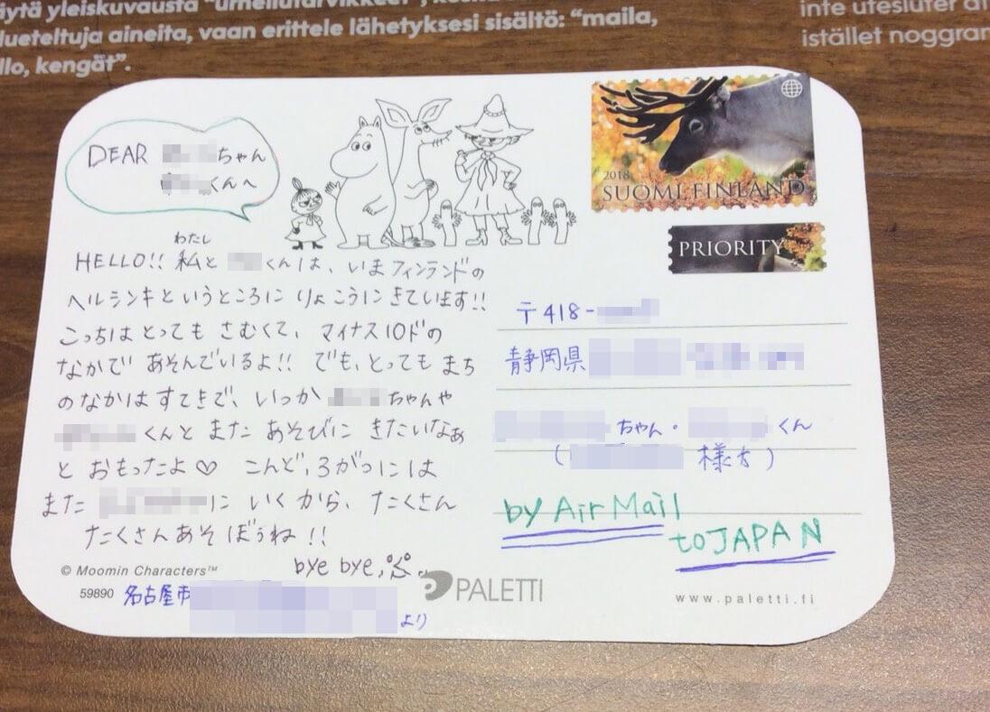 【送り方は簡単】フィンランドから日本への郵便