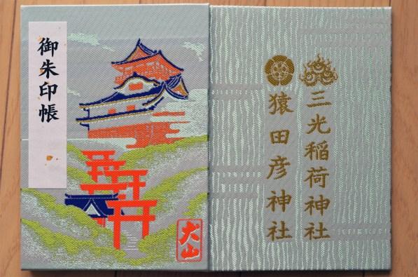 Covers of my Inuyama Castle goshuincho