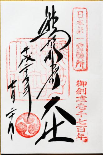 Kumano Nachi Taisha's goshuin