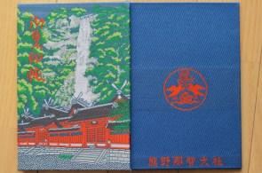 Covers of my Nachi Falls goshuincho.