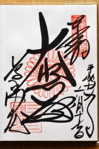 Sanjusan Gendo goshuin