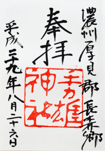 Tejikarao Shrine goshuin