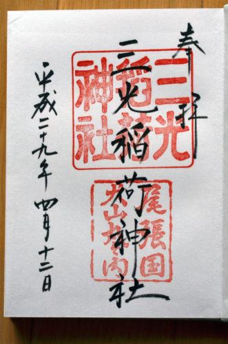 Goshuin from Sanko Inari Shrine