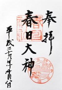 Kasuga Shrine Goshuin