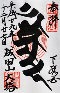 Naritasan Great Peace Pavillion Goshuin
