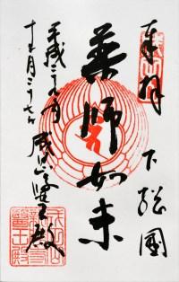 Naritasan Iouden Goshuin