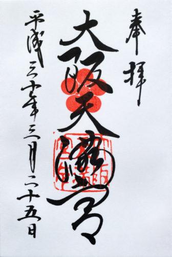 Osaka Tenman-gu goshuin