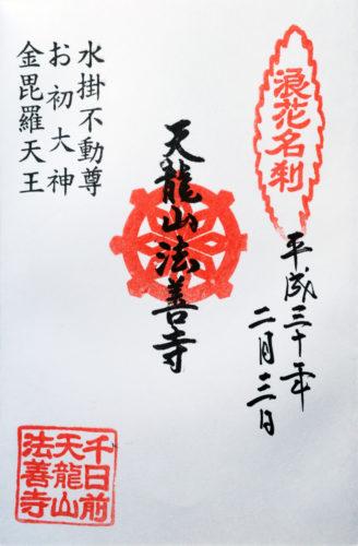 Hozenji Goshuin