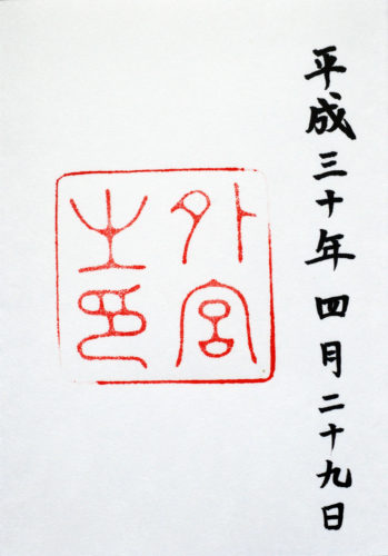 Ise Grand Shrine Geku goshuin