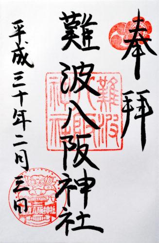 Nanba Yasaka Shrine Goshuin