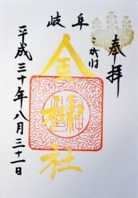 Goshuin for Kogane Shrine