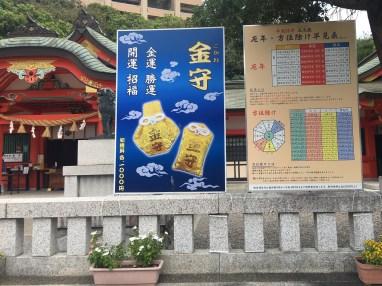 Kogane Shrine's gold money charm